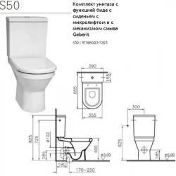Фото сантехники S50 Унитаз напольныйс бидеткой, бачок с механизмом и сиденьем с микролифтом, цвет белый