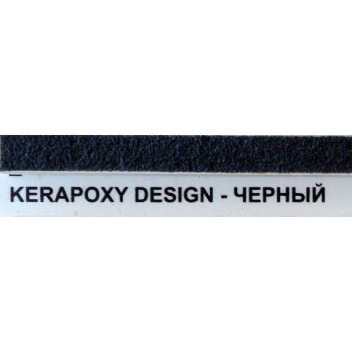 Строительная химия Kerapoxy Design №743 3 kg Черный декоративный эпоксидный шовный заполнитель - 2