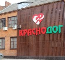 Краснодарская городская благотворительная общественная организация «Краснодог»